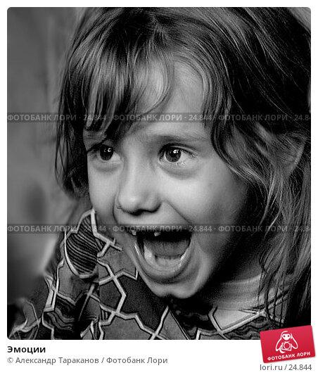 Эмоции, эксклюзивное фото № 24844, снято 25 марта 2017 г. (c) Александр Тараканов / Фотобанк Лори