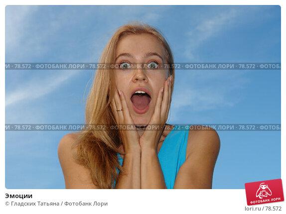 Эмоции, фото № 78572, снято 19 августа 2007 г. (c) Гладских Татьяна / Фотобанк Лори