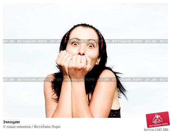 Эмоции, фото № 247380, снято 21 августа 2007 г. (c) паша семенов / Фотобанк Лори