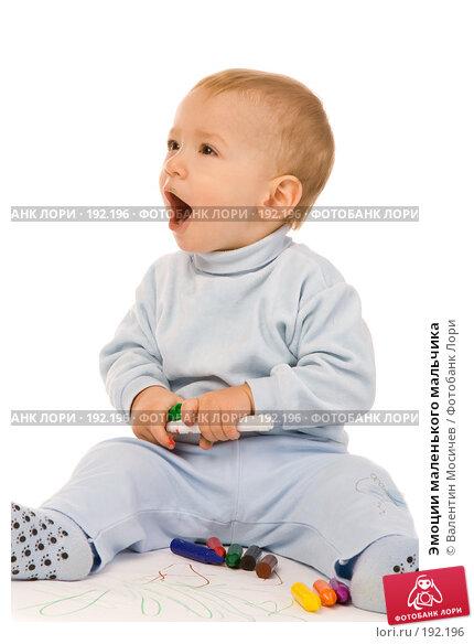 Эмоции маленького мальчика, фото № 192196, снято 8 января 2008 г. (c) Валентин Мосичев / Фотобанк Лори