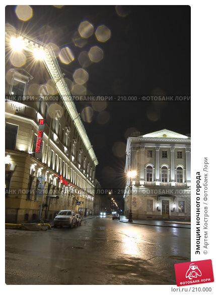 Эмоции ночного города, фото № 210000, снято 23 июля 2017 г. (c) Артем Костров / Фотобанк Лори
