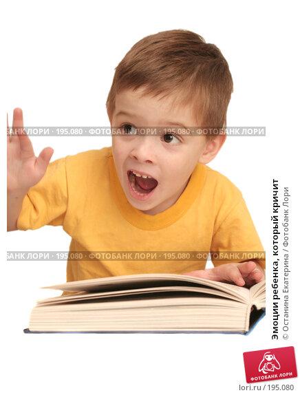 Эмоции ребенка, который кричит, фото № 195080, снято 2 ноября 2007 г. (c) Останина Екатерина / Фотобанк Лори
