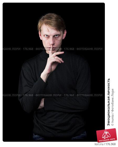 Эмоциональная личность, фото № 176968, снято 13 декабря 2007 г. (c) hunta / Фотобанк Лори