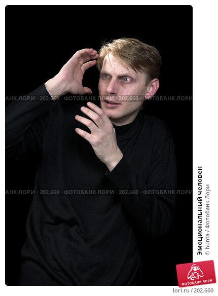 Эмоциональный человек, фото № 202660, снято 13 декабря 2007 г. (c) hunta / Фотобанк Лори