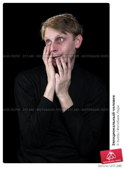 Купить «Эмоциональный человек», фото № 217240, снято 13 декабря 2007 г. (c) hunta / Фотобанк Лори