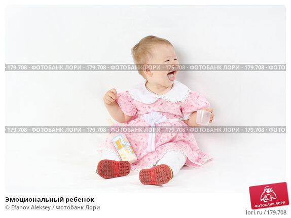 Эмоциональный ребенок, фото № 179708, снято 19 августа 2007 г. (c) Efanov Aleksey / Фотобанк Лори