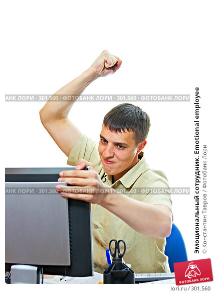 Эмоциональный сотрудник. Emotional employee, фото № 301560, снято 22 мая 2008 г. (c) Константин Тавров / Фотобанк Лори