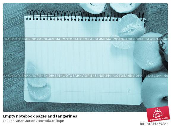 Empty notebook pages and tangerines. Стоковое фото, фотограф Яков Филимонов / Фотобанк Лори
