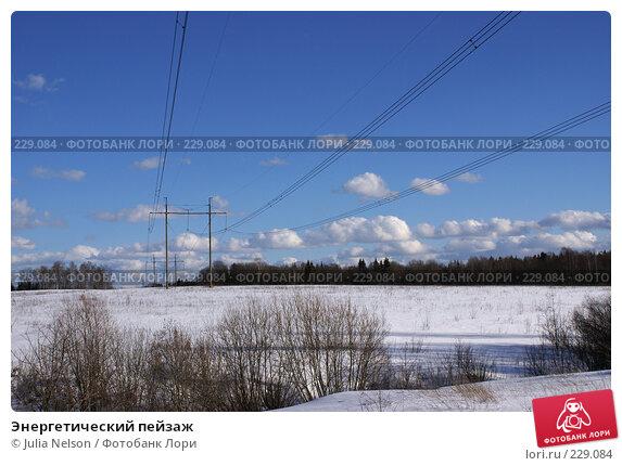 Энергетический пейзаж, фото № 229084, снято 6 марта 2008 г. (c) Julia Nelson / Фотобанк Лори