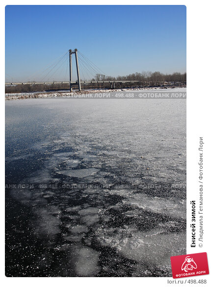 Енисей зимой. Стоковое фото, фотограф Людмила Гетманова / Фотобанк Лори