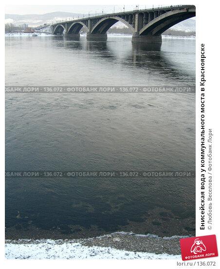 Енисейская вода у коммунального моста в Красноярске, фото № 136072, снято 2 декабря 2007 г. (c) Любовь Веселова / Фотобанк Лори