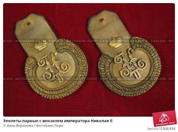 Купить «Эполеты парные с вензелем императора Николая II», фото № 5826836, снято 18 февраля 2007 г. (c) Анна Воронова / Фотобанк Лори