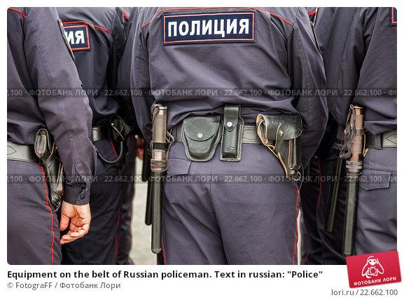 "Купить «Equipment on the belt of Russian policeman. Text in russian: ""Police""», фото № 22662100, снято 20 июля 2018 г. (c) FotograFF / Фотобанк Лори"
