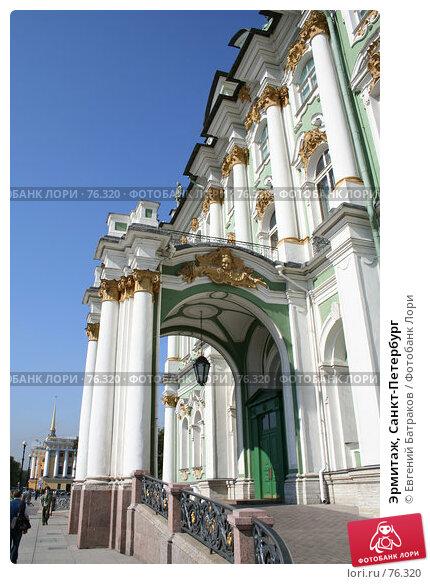 Купить «Эрмитаж, Санкт-Петербург», фото № 76320, снято 8 августа 2006 г. (c) Евгений Батраков / Фотобанк Лори