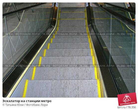 Эскалатор на станции метро, эксклюзивное фото № 78356, снято 29 августа 2007 г. (c) Татьяна Юни / Фотобанк Лори