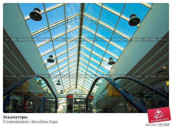 Купить «Эскалаторы», фото № 161968, снято 17 июня 2006 г. (c) Бабенко Денис Юрьевич / Фотобанк Лори