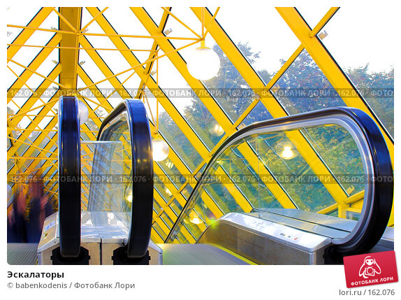 Купить «Эскалаторы», фото № 162076, снято 25 сентября 2007 г. (c) Бабенко Денис Юрьевич / Фотобанк Лори