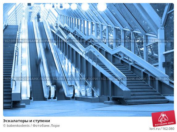 Эскалаторы и ступени, фото № 162080, снято 25 сентября 2007 г. (c) Бабенко Денис Юрьевич / Фотобанк Лори