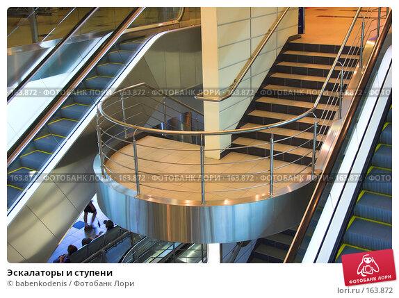 Купить «Эскалаторы и ступени», фото № 163872, снято 27 мая 2007 г. (c) Бабенко Денис Юрьевич / Фотобанк Лори
