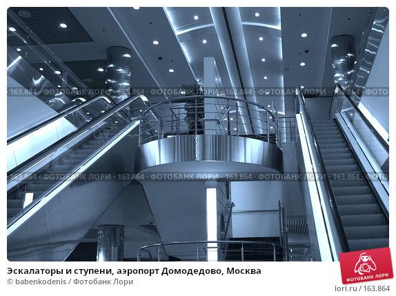 Эскалаторы и ступени, аэропорт Домодедово, Москва, фото № 163864, снято 27 мая 2007 г. (c) Бабенко Денис Юрьевич / Фотобанк Лори