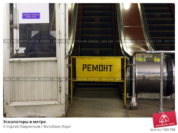 Купить «Эскалаторы в метро», фото № 164748, снято 1 января 2008 г. (c) Сергей Лаврентьев / Фотобанк Лори