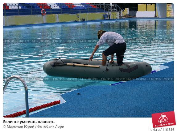 Если не умеешь плавать, фото № 116316, снято 6 августа 2007 г. (c) Марюнин Юрий / Фотобанк Лори