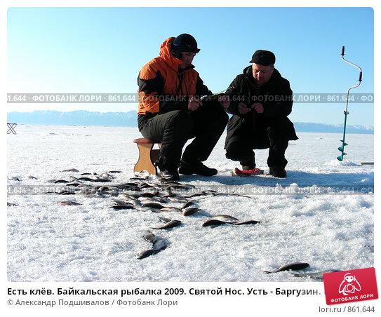 баргузин рыбаки