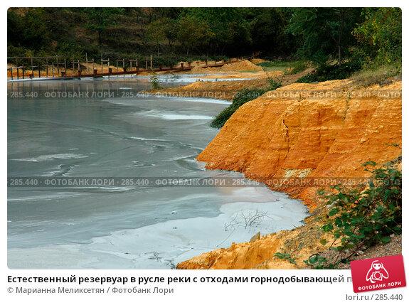 Естественный резервуар в русле реки с отходами горнодобывающей промышленности, фото № 285440, снято 22 сентября 2007 г. (c) Марианна Меликсетян / Фотобанк Лори