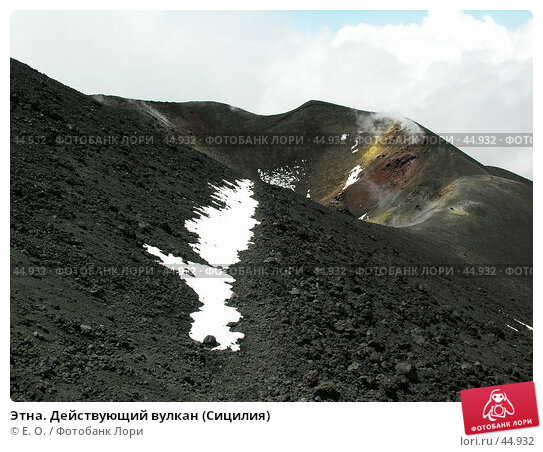 Этна. Действующий вулкан (Сицилия), фото № 44932, снято 11 июня 2005 г. (c) Екатерина Овсянникова / Фотобанк Лори