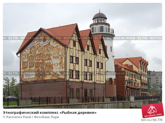 Этнографический комплекс «Рыбная деревня», фото № 83776, снято 3 сентября 2007 г. (c) Parmenov Pavel / Фотобанк Лори