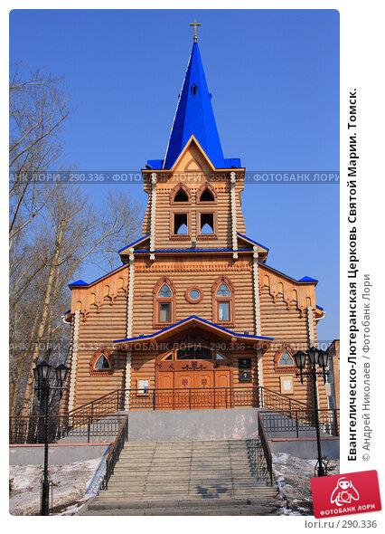 Евангелическо-Лютеранская Церковь Святой Марии. Томск., фото № 290336, снято 20 апреля 2008 г. (c) Андрей Николаев / Фотобанк Лори