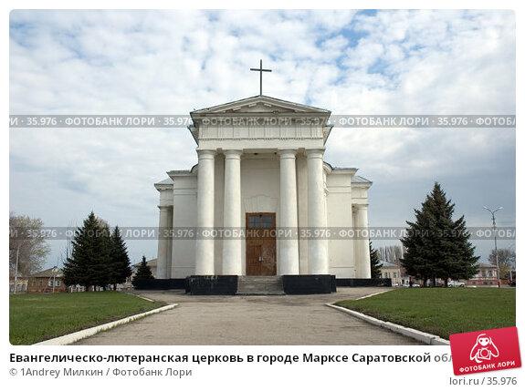 Купить «Евангелическо-лютеранская церковь в городе Марксе Саратовской области», фото № 35976, снято 26 апреля 2007 г. (c) 1Andrey Милкин / Фотобанк Лори