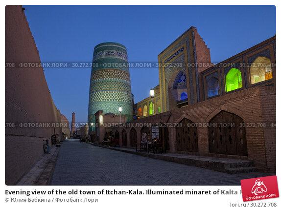 Купить «Evening view of the old town of Itchan-Kala. Illuminated minaret of Kalta Minor and Mohammed Amin-Khan madrasah», фото № 30272708, снято 20 октября 2016 г. (c) Юлия Бабкина / Фотобанк Лори