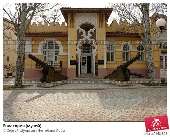 Евпатория (музей), фото № 148808, снято 5 апреля 2007 г. (c) Сергей Шульгин / Фотобанк Лори