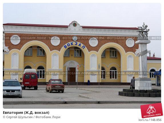 Купить «Евпатория (Ж.Д. вокзал)», фото № 148856, снято 5 апреля 2007 г. (c) Сергей Шульгин / Фотобанк Лори