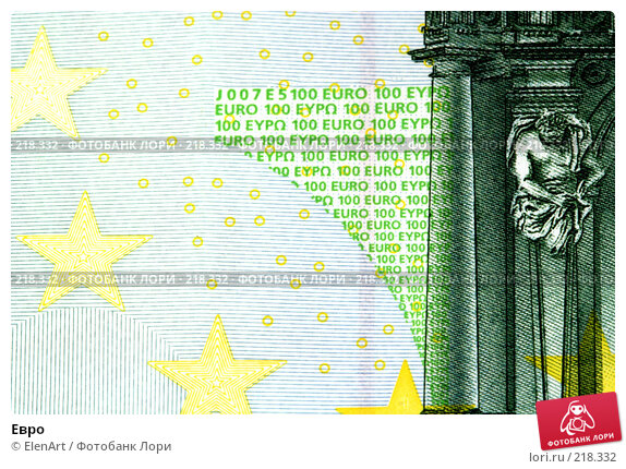 Евро, фото № 218332, снято 22 октября 2016 г. (c) ElenArt / Фотобанк Лори