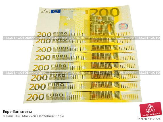 Евро банкноты, фото № 112224, снято 17 января 2007 г. (c) Валентин Мосичев / Фотобанк Лори