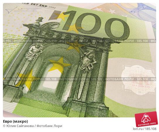 Евро (макро), фото № 185108, снято 24 января 2008 г. (c) Юлия Сайганова / Фотобанк Лори