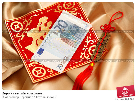 Евро на китайском фоне, фото № 195692, снято 14 июня 2007 г. (c) Александр Черемнов / Фотобанк Лори