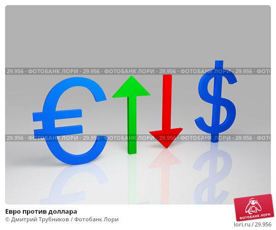 Купить «Евро против доллара», иллюстрация № 29956 (c) Дмитрий Трубников / Фотобанк Лори