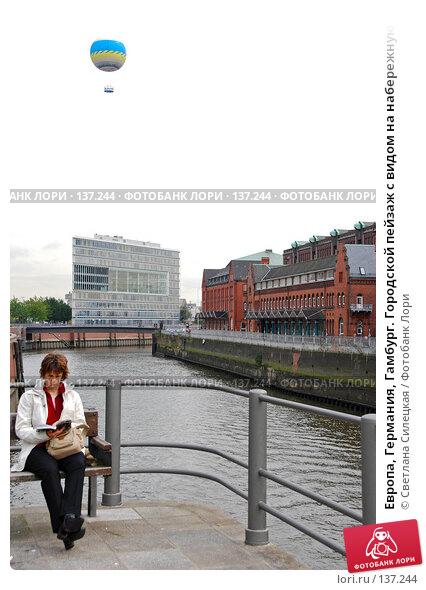 Европа, Германия, Гамбург. Городской пейзаж с видом на набережную и женщина,читающая книгу, фото № 137244, снято 2 октября 2007 г. (c) Светлана Силецкая / Фотобанк Лори