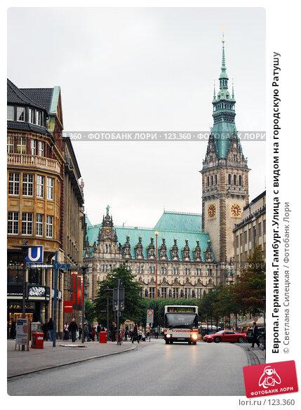 Европа.Германия.Гамбург.Улица с видом на городскую Ратушу, фото № 123360, снято 29 сентября 2007 г. (c) Светлана Силецкая / Фотобанк Лори