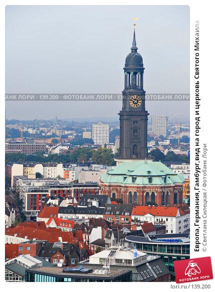 Европа,Германия,Гамбург,вид на город и церковь Святого Михаила, фото № 139200, снято 2 октября 2007 г. (c) Светлана Силецкая / Фотобанк Лори