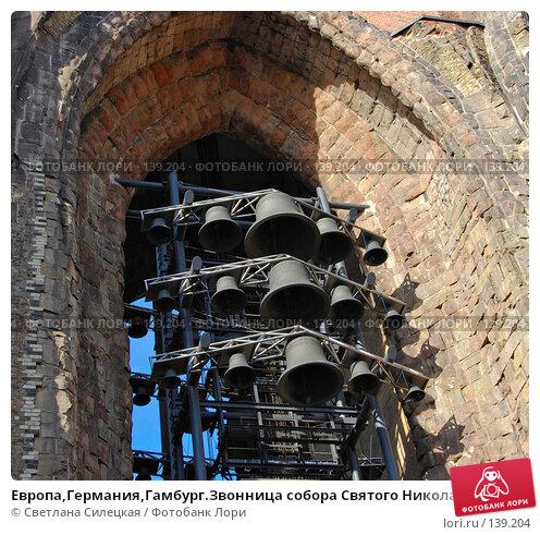 Купить «Европа,Германия,Гамбург.Звонница собора Святого Николая», фото № 139204, снято 2 октября 2007 г. (c) Светлана Силецкая / Фотобанк Лори