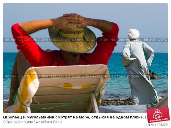 Европеец и мусульманин смотрят на море, отдыхая на одном пляже, Египет, Африка, фото № 105304, снято 28 октября 2016 г. (c) Ольга Сапегина / Фотобанк Лори