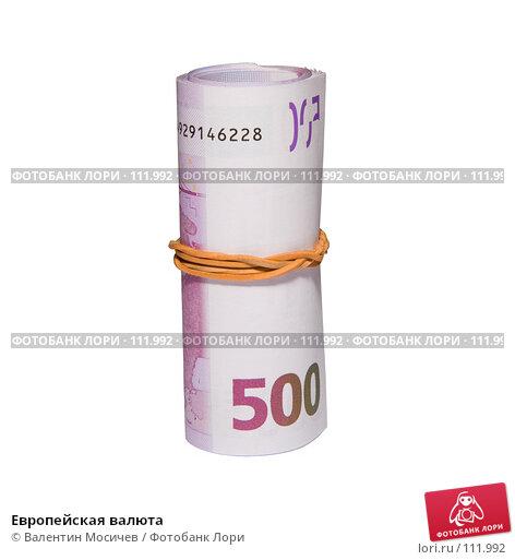 Купить «Европейская валюта», фото № 111992, снято 24 ноября 2006 г. (c) Валентин Мосичев / Фотобанк Лори