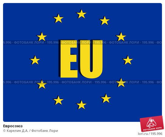 Евросоюз, иллюстрация № 195996 (c) Карелин Д.А. / Фотобанк Лори