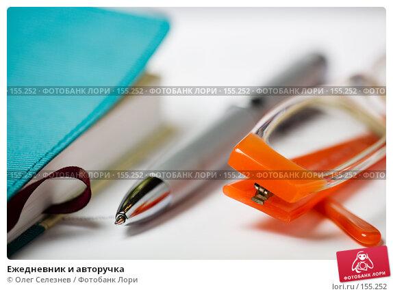 Ежедневник и авторучка, фото № 155252, снято 20 декабря 2007 г. (c) Олег Селезнев / Фотобанк Лори