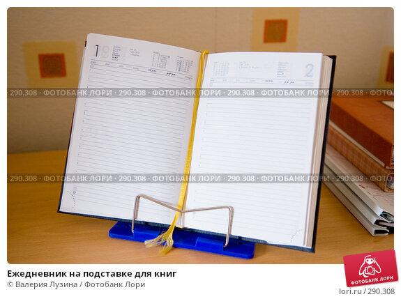 Купить «Ежедневник на подставке для книг», фото № 290308, снято 19 мая 2008 г. (c) Валерия Потапова / Фотобанк Лори