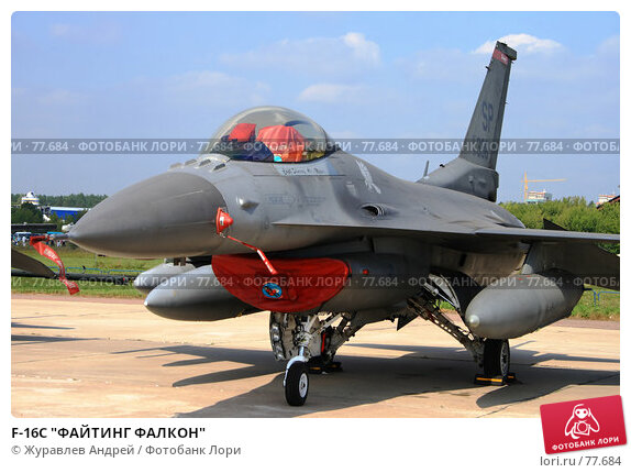 "F-16C ""ФАЙТИНГ ФАЛКОН"", эксклюзивное фото № 77684, снято 25 августа 2007 г. (c) Журавлев Андрей / Фотобанк Лори"